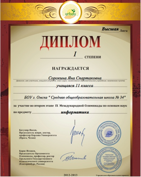Конкурс надежда красноярск
